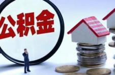 广州公积金首次提取可在手机端申请