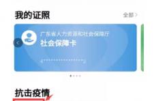 """佛山全市中小学幼儿园启用""""粤康码""""!师生、家长需每日""""亮码"""""""