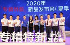 """2020""""专精特新""""新品发布会(夏季)震撼上线"""