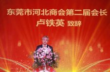 东莞市河北商会第二届理监事会就职庆典成功举行 卢铁英连任会长