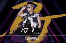 中国电音王-范亮星新专辑《穿透2021》火热发行