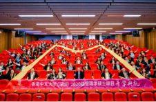 携梦出发,WE来与共–香港中文大学(深圳)管理学硕士2020级开学典礼隆重举行