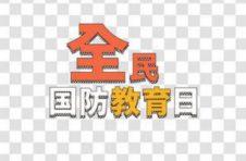 深圳开展全民国防教育日系列活动