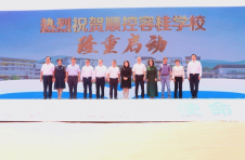 助力顺德教育高质量发展——容桂学校项目顺利举行奠基仪式