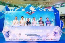 中国数字冰雪运动会广州站开赛,广州融创文旅城助力冰雪产业发展