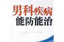 """""""护佑男性健康,共筑健康中国"""" 12 家机构共同倡导关注男科疾病"""