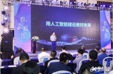 """推动5G+A.I.融合升级,科大讯飞江涛出席""""智慧新在线,数领新未来""""论坛"""