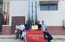 对口帮扶,广州市农村科技特派员走进贵州毕节