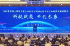"""广州民营科技园成首个""""全国工商联民营企业科技创新示范基地"""""""